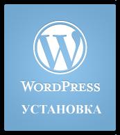 Установка и первичная настройка WordPress