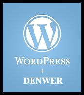Как установить WordPress на локальный сервер (denwer)?