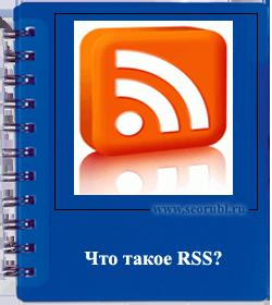 Что такое RSS? Как получать обновления сайтов по RSS каналу?