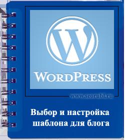 Выбор и настройка темы/шаблона для сайта на WordPress
