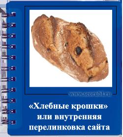 Хлебные крошки на вордпресс без плагина