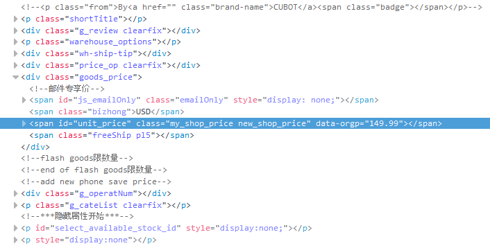 HTML код страницы товара gearbest