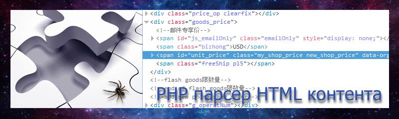 PHP парсер HTML