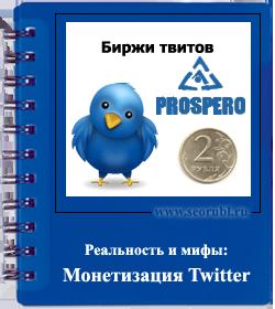 Сколько можно заработать на своём Твиттере?