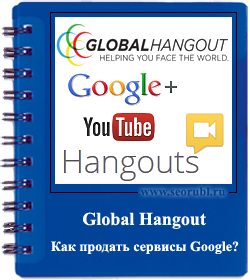 Global Hangout лохотрон или нет?