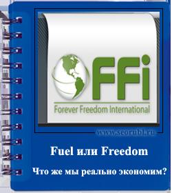 бизнес возможности с FFI