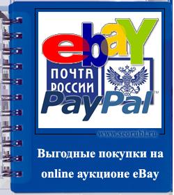 Как покупать на Ebay.com