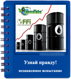 Проверка эффективности топливного биокатализатора MPG Caps от компании FFi на личном опыте