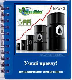 Есть ли экономия бензина от MPG Caps биокатализатора топлива компании FFi?