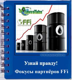Фокусы партнёров FFi или вся правда про топливный бизнес FFi