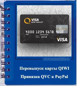 Перевыпуск qvc и привязка карты QIWI к PayPal