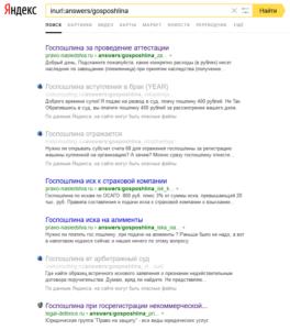 Бан в Яндексе дорвеев