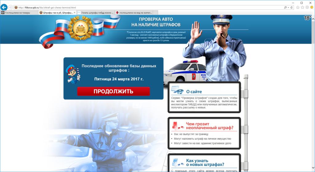 Фальшивый сайт проверки щтрафов