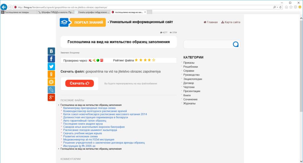 Мошеннический сайт по скачиваю заражённых файлов