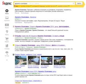 2 страницы одного сайта в топе Яндекса