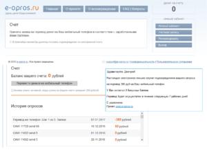 Вывод денег на телефон с e-opros.ru