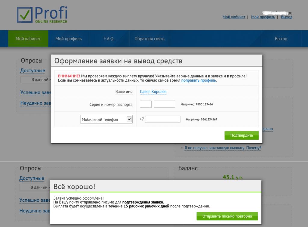 Вывод денег на сайте profiresearch.net