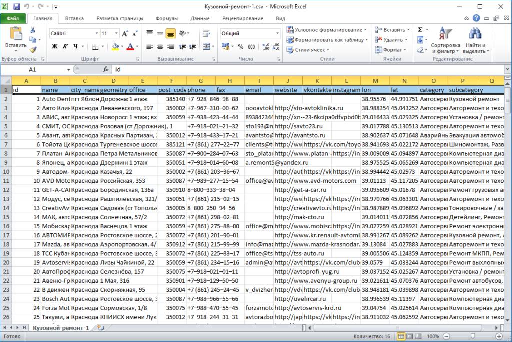 Пример файла в CSV формате