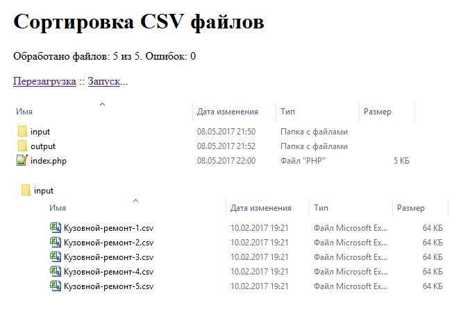 Экспорт, импорт, сортировка CSV файлов