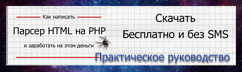 Практическое руководство «Парсеры HTML на PHP»