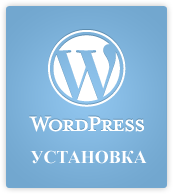 Установка и первичная настройка WordPress