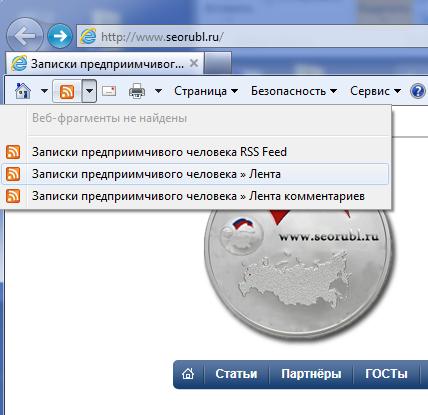 Кнопка подписки на RSS ленты