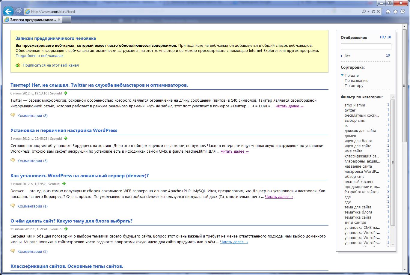 подписка на rss канал через браузер