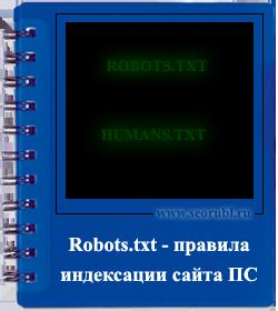 Пример файла robots.txt для WordPress