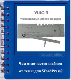 Отличие темы WordPress от шаблона