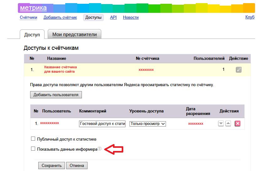 новый интерфейс для настройки вида счётчика в Яндекс