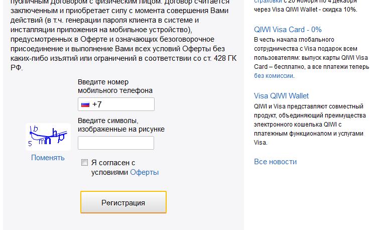 регистрация QIWI VISA Wallet