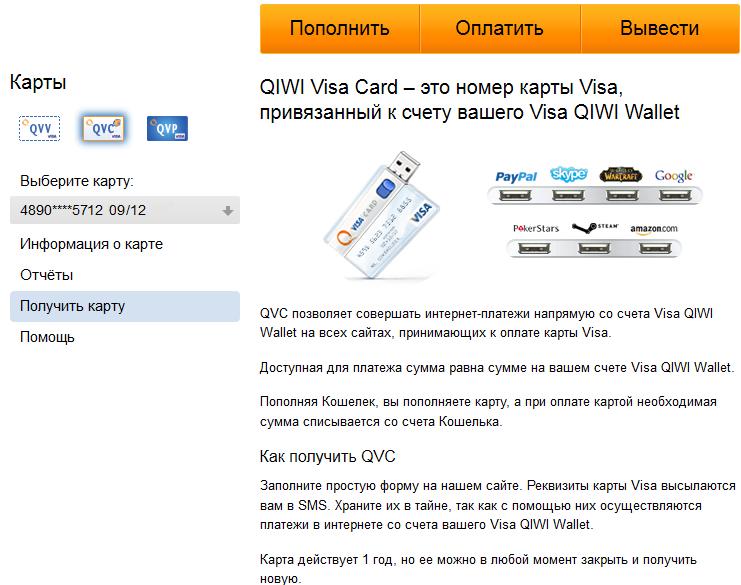 выбор QIWI VISA Card