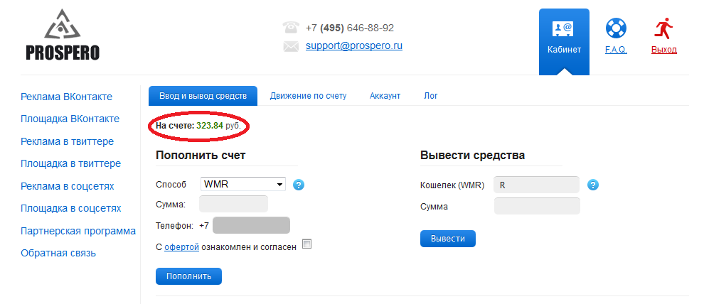 Баланс на prospero.ru