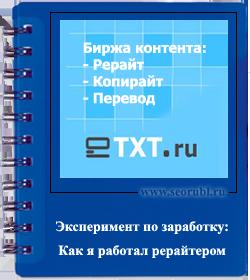 биржа рерайта etxt