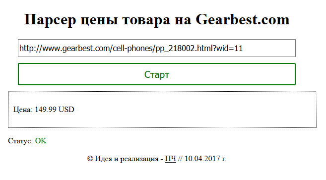 PHP парсер цены товара gearbest