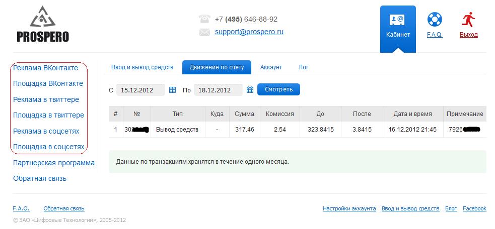 Вывод средств из prospero.ru