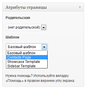 Выбор шаблона страницы