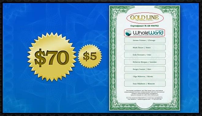 вложения в систему Gold Line 75$