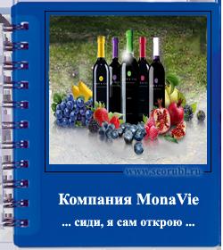 monavie-mlm-russia