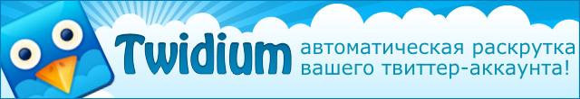 Раскрути Twitter с программой Twidium