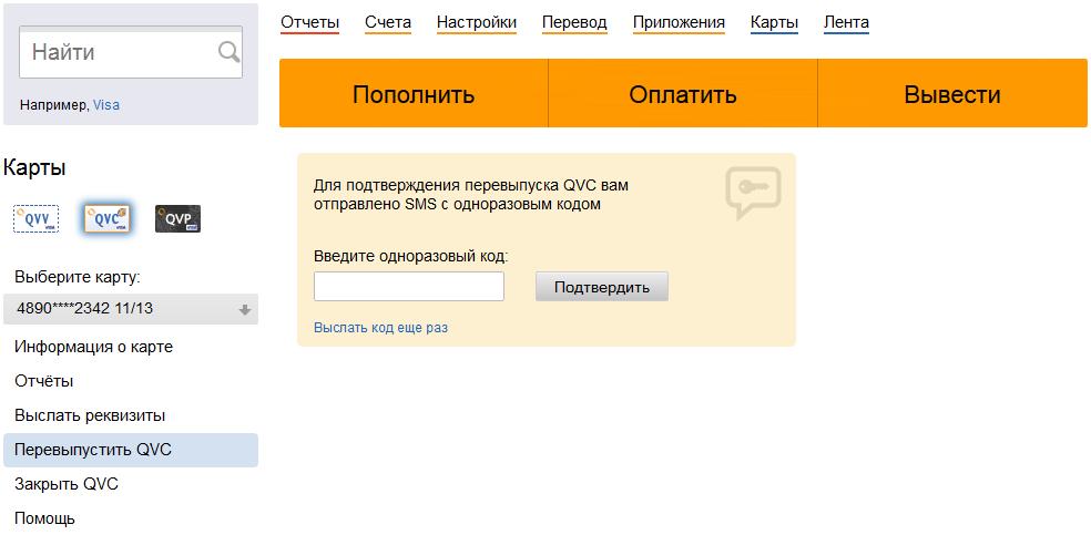 Подтверждение перевыпуска QVC по СМС