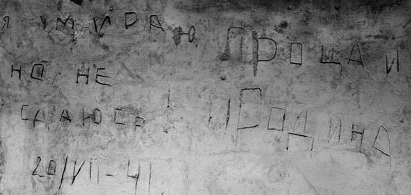 Надпись на стене каземата в Брестской крепости