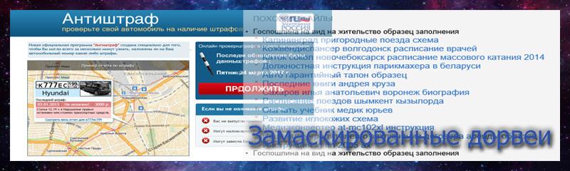 Дорвеи на взломанных сайтах