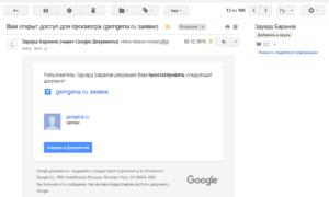 Спам через Google Docs