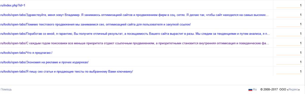Спам через Яндекс Метрику