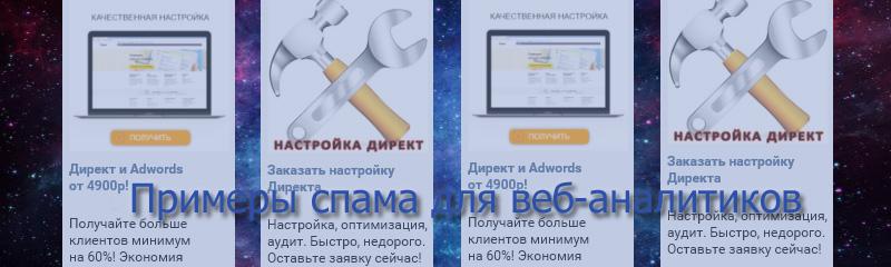 Спам для веб-аналитиков