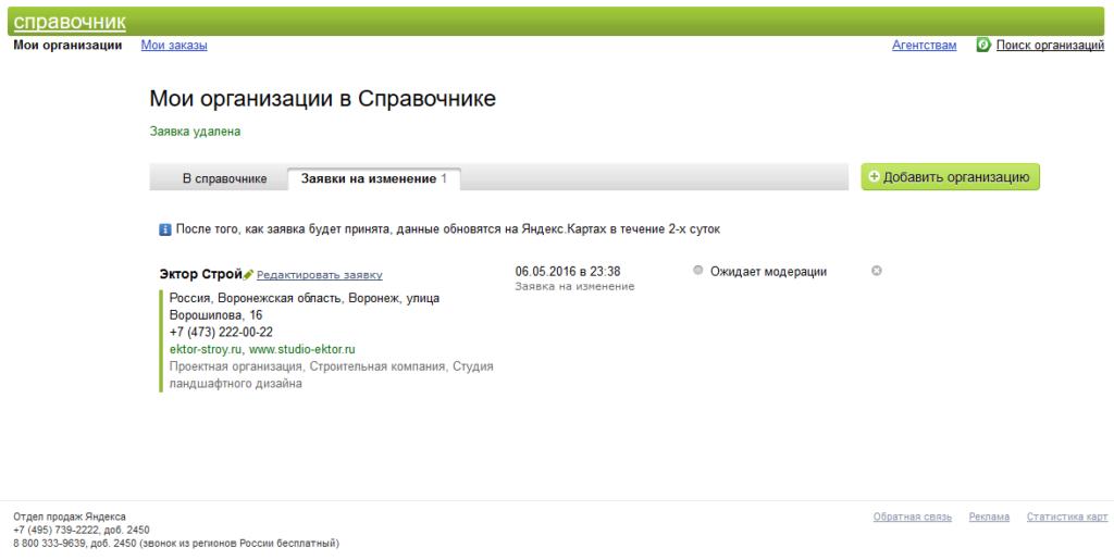 2 сайта в Яндекс Справочнике