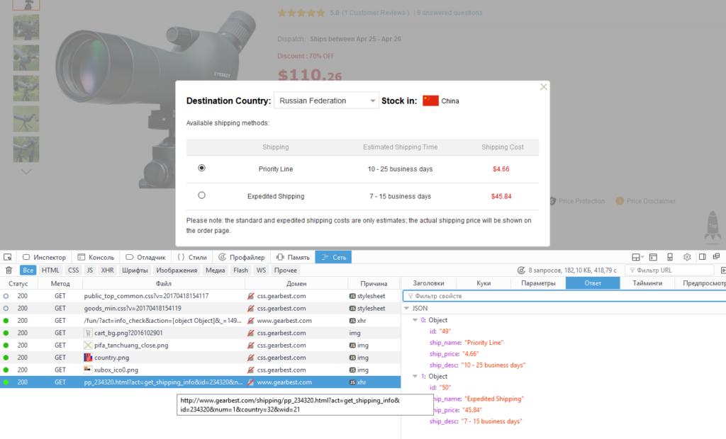 Динамическая подгрузка данных о доставке