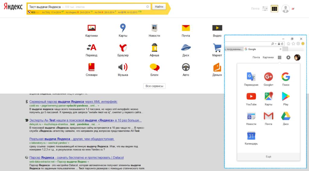 Пример копирования дизайна Яндексом у Google