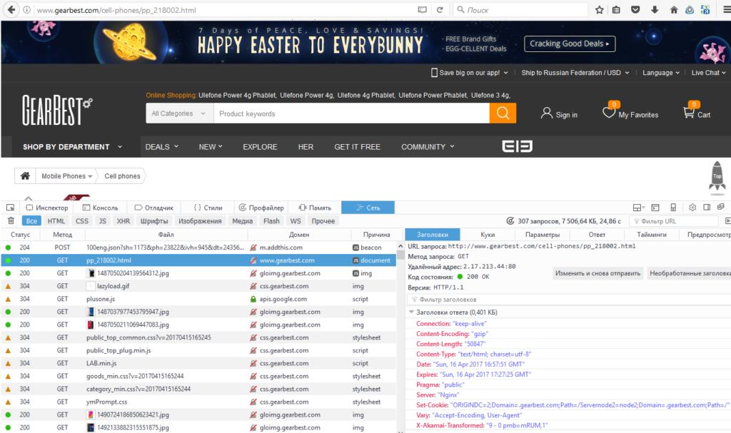 Панель разработчика в браузере FireFox
